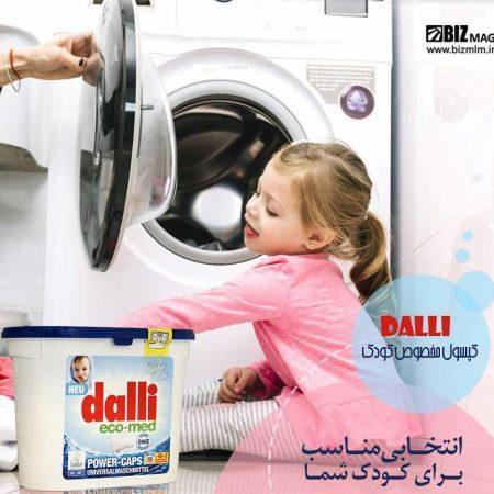 کپسول لباسشویی مخصوص کودک